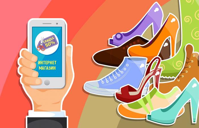 Как с первого раза купить обувь в интернет-магазине выгодно и без прим