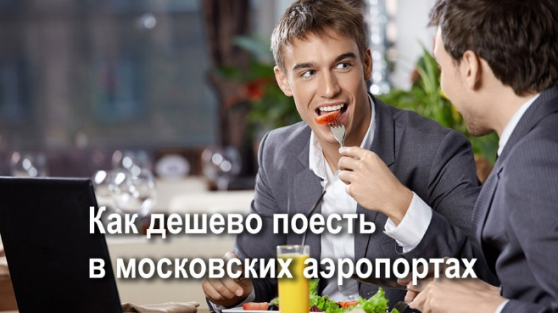 Как дешево поесть в московских аэропортах
