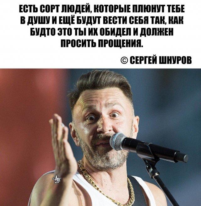 Шутки и цитаты Сергея Шнурова